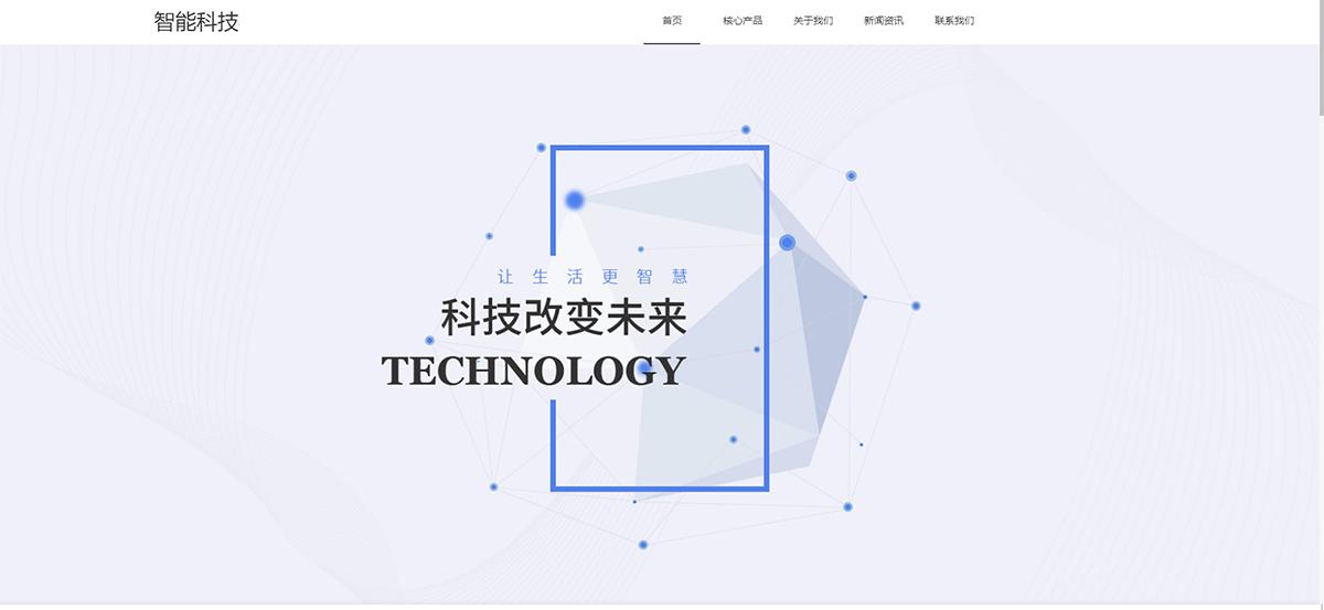 網站/企業官網/科技類