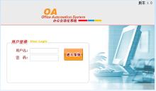 锦城货代OA管理系统
