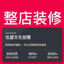 威客服务:[133197] 店铺装修淘宝京东拼多多亚马逊外贸页面设计详情页主图活动页