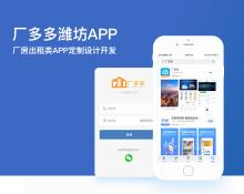 厂房出租类-app