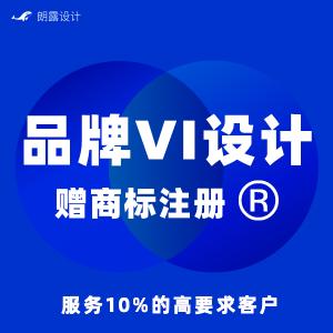VI设计公司企业品牌vi全套VI设计餐饮vis视觉识别系统形象手册