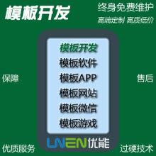 威客服务:[133278] 模板开发 模板软件 模板APP 模板网站 模板微信 模板游戏