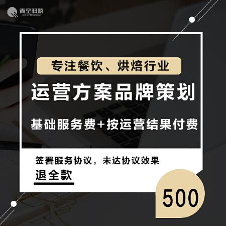 线下餐饮烘焙实体店运营方案品牌策划包设计文案策划服务