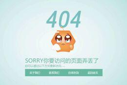 什么是404页面?有哪些作用?