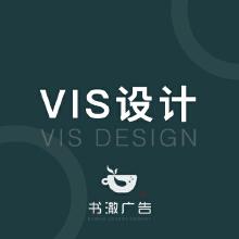 威客服务:[133548] VI系统标识导视系统设计定制企业VIS全套形象