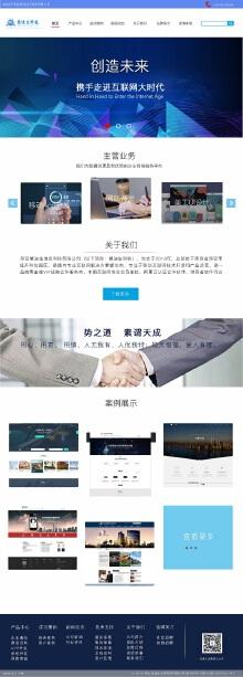 企业双核云网站开发