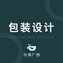 威客服务:[133544] 包装设计订制定制食品酒礼盒手提袋瓶贴
