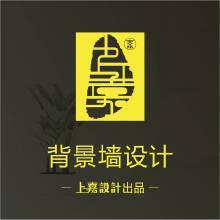 威客服务:[133852] 【上嘉背景墙设计】匠心服务,只为您的瞩目!