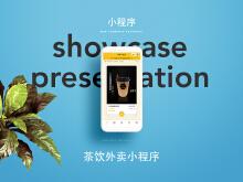 威客服务:[133903] 茶饮外卖小程序