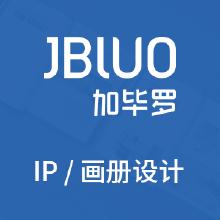 IP / 画册设计
