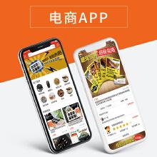 电商APP  团购/优惠/商城/折扣/IOS/Andoird/微信/PC端