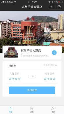 乐仙大酒店