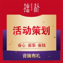 威客服务:[134534] 公司活动策划年会招商会订货会答谢会开业活动营销促销活动周年庆
