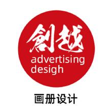 宣传画册设计 服装餐饮娱乐食品科技地产金融珠宝医疗农业化妆品宣传创作