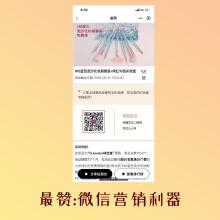 最赞-(无限集赞工具,商家营销利器)