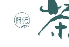 """""""绮凌茶叶""""包装设计"""