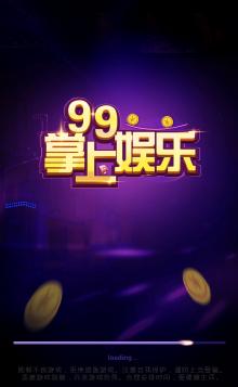 H5游戏开发案例-99掌上娱乐-夜店娱乐神器