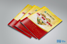 香港中医科学院宣传册编辑及设计