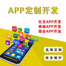 APP定制开发/社交APP开发/商城APP开发/综合APP定制开发/APP开发
