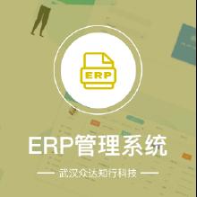 威客服务:[52899] ERP管理系统