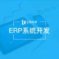 ERP系统开发