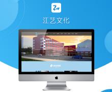 江艺文化艺术学校H5响应式官网