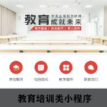 威客服务:[135606] 小程序教育培训类开发