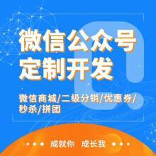 威客服务:[135585] 微信公众号定制开发|微信商城二级分销开发|微信小程序开发