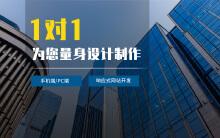 威客服务:[135564] 【高级定制】手机端网站建设 手机端网站建设