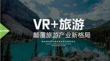 VR智慧旅游