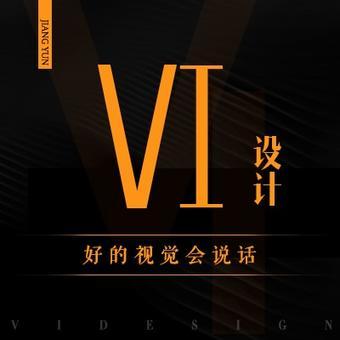 VI设计公司品牌企业vi全套餐饮学校vis视觉识别系统形象手册设计