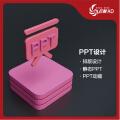 PPT排版/其他设计排版