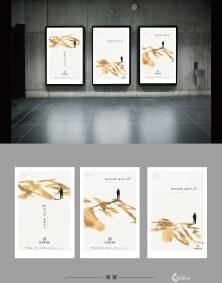 【高端居住区】旺龙湖·揽景:LOGO设计/视觉延展等