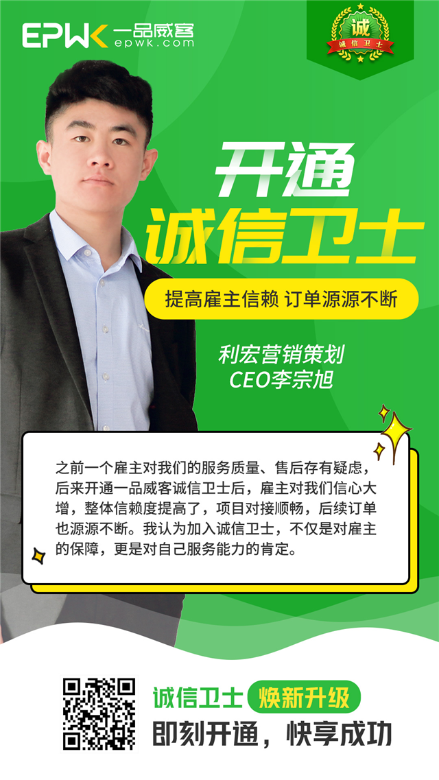 一品威客產品總監馮梅專訪:承諾誠信本身就是實力證明