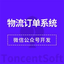 威客服务:[136282] 物流订单管理|物流软件|微信企业号|微信公众号|企业微信