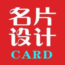 威客服务:[136266] 名片设计企业高端定制名片印刷