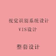 威客服务:[136475] 设计总监设计——整套企业视觉识别系统(VIS)设计