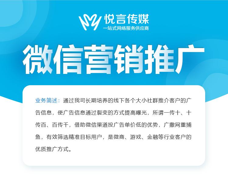 微信朋友圈广告推广微信群内容运营分享公众号代运营维护微信营销