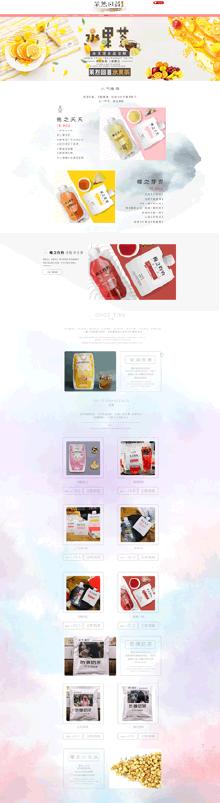 淘宝详情页-水果茶