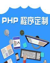 威客服务:[136660] PHP定制服务