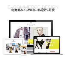 电商类APP+H5+WEB 设计+开发/服饰类电商 移动端、网页PC端、平板均可适配