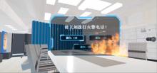 威客服务:[136697] VR消防大楼模拟逃生灭火