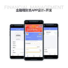 金融理财类APP设计+开发/金融服务、金融理财咨询、理财业务办理、财经管理服务等