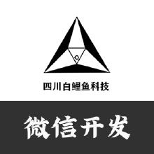 威客服务:[136988] 微信公众号定制开发/二级分销商城/分销裂变