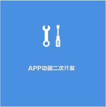 威客服务:[136873] APP功能二次开发