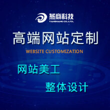 高端网站定制