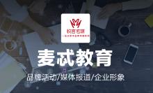 上海麦忒教育品牌营销,线上口碑传播,媒体推广,活动营销