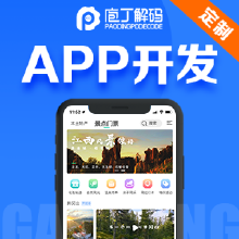 威客服务:[137751] App定制开发!  短视频类/电商/直播/社交/一对一视频