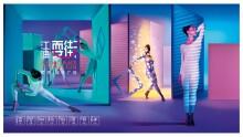 地产行业商业街广告设计案例
