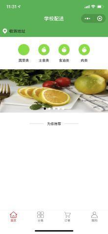 联动营养餐(微信小程序)